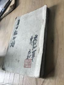《集古钵印谱》一册(毛装本)黄宾虹手拓印谱