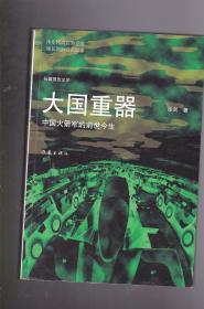 大国重器-中国火箭军的前世今生