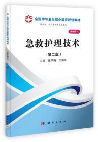 全国中等卫生职业教育规划教材:急救护理技术(第2版)(案例版)