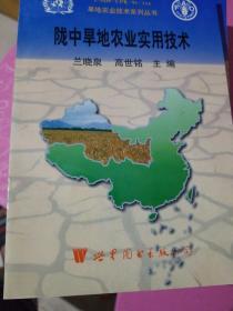 陇中旱地农业实用技术