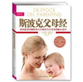 斯波克父母经 专著 Dr. Spock on parenting (美)本杰明·斯波克(M. D. Benjamin Spock)著