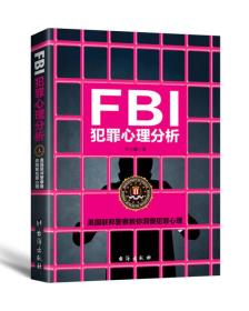 FBI犯罪心理分析许大鹏 著