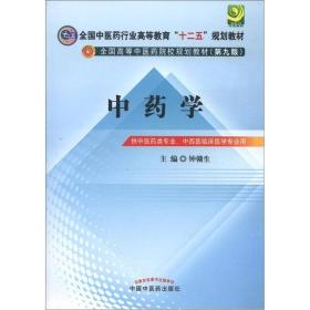 中药学---十二五规划(第九版)(天蓝色教材)
