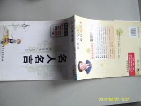 司马彦字帖:名人名言(钢笔行书 描摹版 水印纸防伪版)