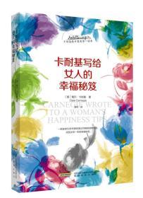 卡耐基写给女人的幸福秘笈(卡耐基提升自我第一读本)