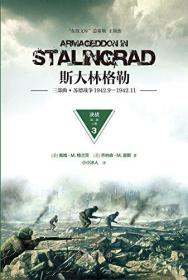 斯大林格勒三部曲第二部:决战(套装共2册)