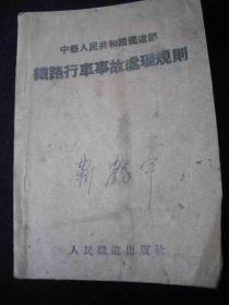 1955年出版的---铁路工具书---【【铁路行车事故处理规则】】---4万册