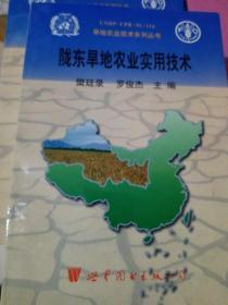 陇东旱地农业实用技术