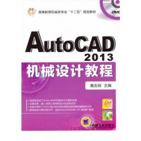 AutoCAD 2013机械设计教程
