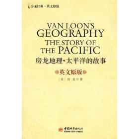 房龙地理.太平洋的故事