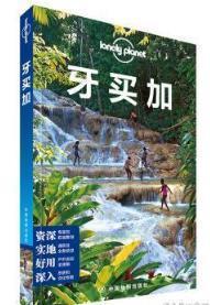 Lonely Planet 旅行指南系列:牙买加