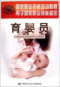 育婴员(中级)