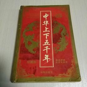 中华上下五千年(下部)