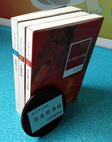 【倾城之恋】【红玫瑰与白玫瑰】【红楼梦魇】北京十月文艺出版社张爱玲全集01、02、08三种一起卖