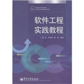 (微残)软件工程实践教程