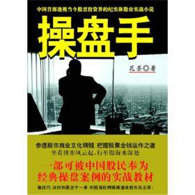操盘手:中国首部透视当今股票投资界的纪实体股市实战小说 9787507418675