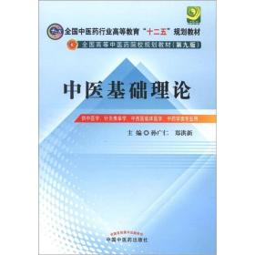 中医基础理论 第九版(天蓝色教材)