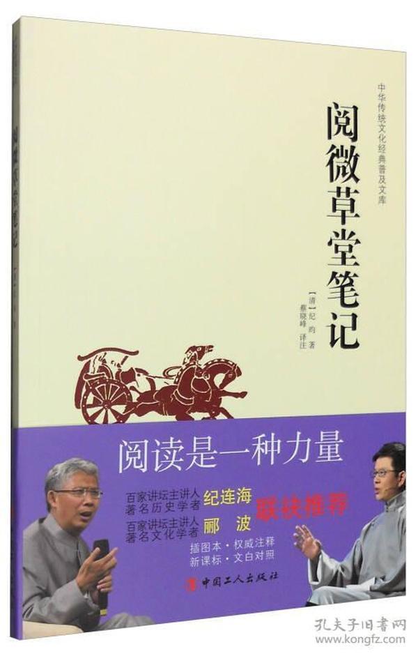 中华传统文化经典普及文库·阅微草堂笔记