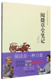 中华传统文化经典普及文库:阅微草堂笔记