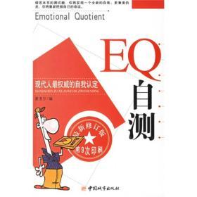 EQ自测(最新修订版第10次印刷)