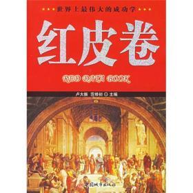 红皮卷:世界上最伟大的成功学
