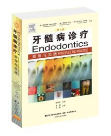 牙髓病诊疗(第5版)