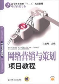 """高等职业教育""""十二五""""规划教材·电子商务专业:网络营销与策划项目教程"""