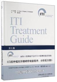 口腔种植的牙槽嵴骨增量程序:分阶段方案