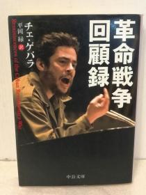 切·格瓦拉:革命战争回忆录 革命戦争回顾录 (中公文库) 日文版