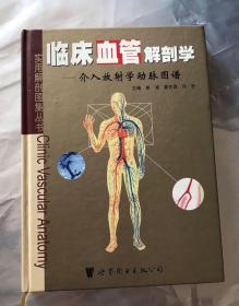 临床血管解剖学——介入放射学动脉图谱(大16开 精装 铜板彩印)