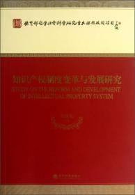 知识产权制度变革与发展研究
