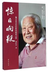 国乐传承与创新丛书:惊日响鞭(施万春音乐民族化探索之旅)