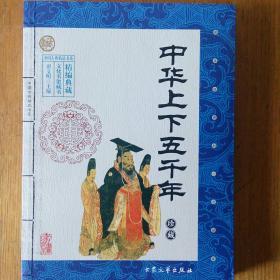 民易开运:中华上下五千年~中国历史精编珍藏版