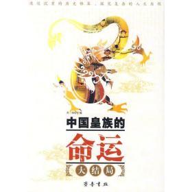 中国皇族的命运