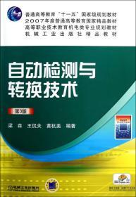 高等职业技巧教导电机类专业筹划教材:主动检测与转换技巧(第3版)