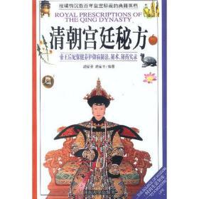 正版现货直发 清朝宫廷秘方 胡曼云 胡曼平 河南大学出版社9787810419321