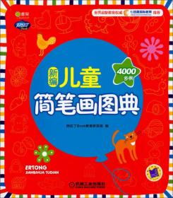 Q书架·阿拉丁Book:新编儿童简笔画图典