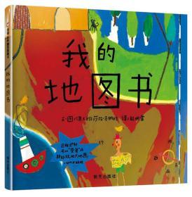 信谊绘本世界精选图画书:我的地图书