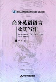 高校人文社科研究论著丛刊:商务英语语言及其写作