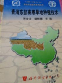 青海东部高寒旱地种植技术