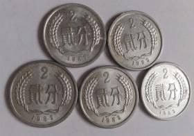 2分1982年硬币5枚合售