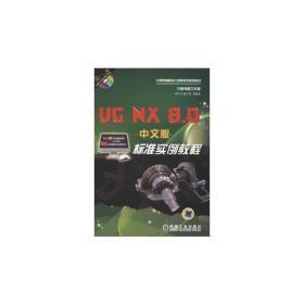 UG NX 8.0中文版標準實例教程(計算機輔助設計課程教學規劃教材)