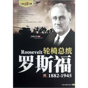 ☆二战风云人物:轮椅总统-罗斯福