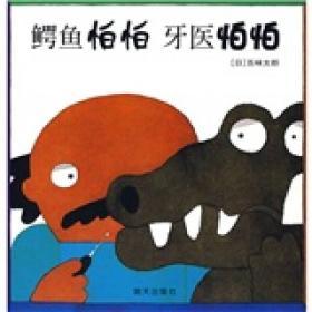 信谊世界精选图画书:鳄鱼怕怕牙医怕怕