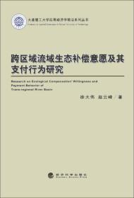 跨区域流域生态补偿意愿及其支付行为研究