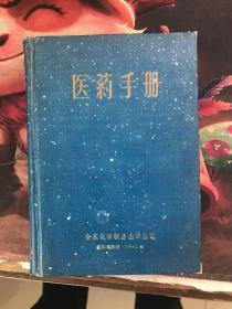 医药手册 精装 (苏联莫斯科 1961年)  (欢迎议价)