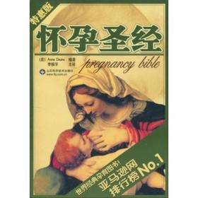 怀孕圣经(定本)