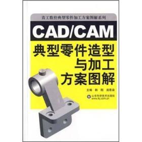 CAD/CAM典型零件造型与加工方案图解