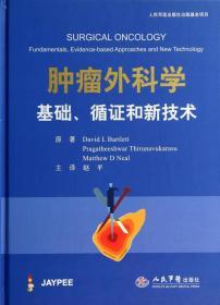 肿瘤外科学基础、循证和新技术