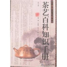 茶艺百科知识手册